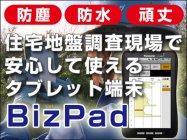 ハードな地盤調査現場でも利用できるタブレット「BizPad」