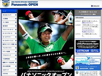 パナソニックオープン 大会公式サイト