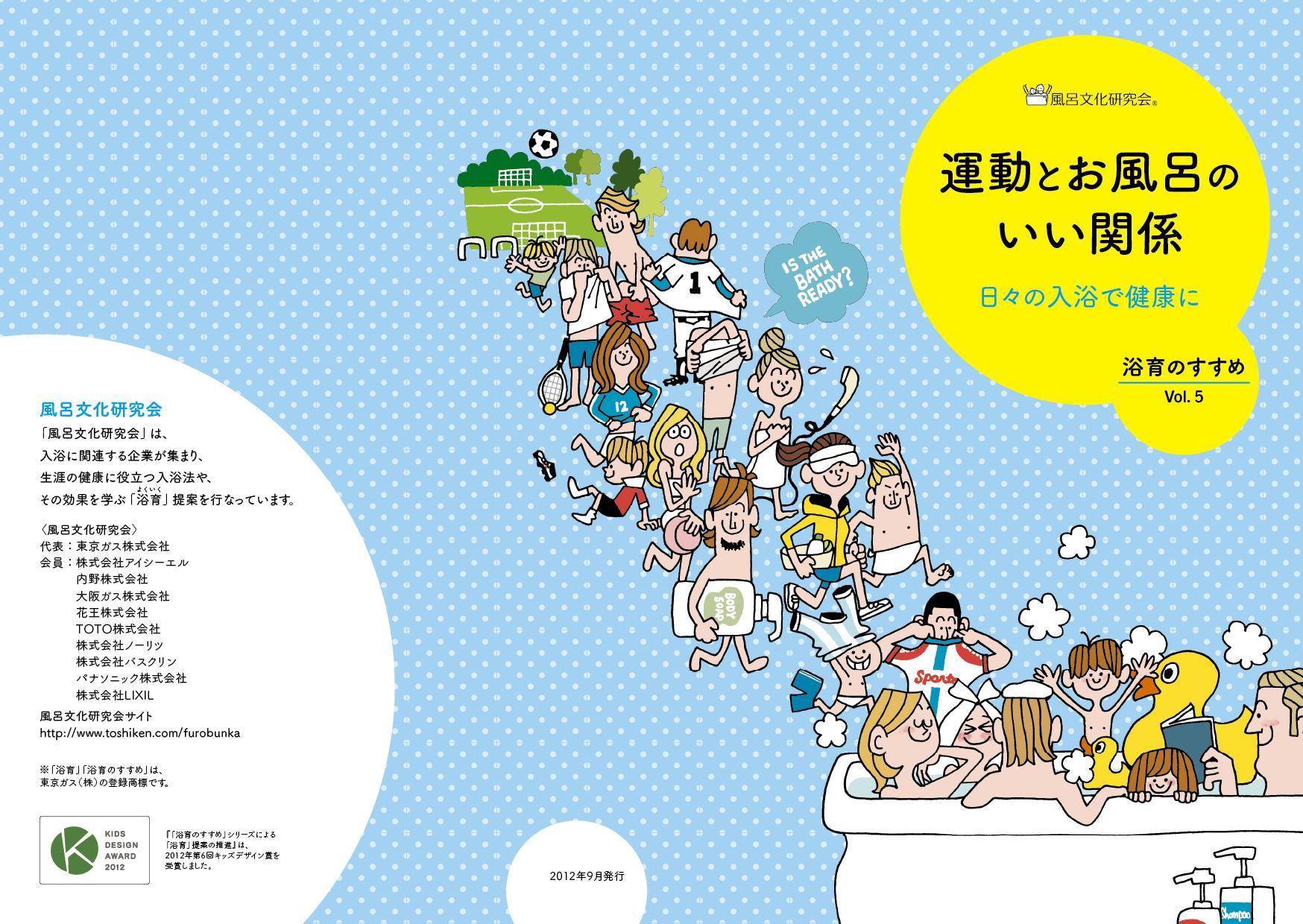 風呂文化研究会「運動とお風呂のいい関係~日々の入浴で健康に~」