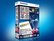 パナソニックのカラーOCRソフト「読取革命Ver.15」を発売開始