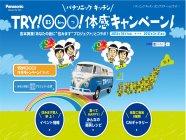 『パナソニック キッチン「TRY!○○○(まる3つ)!」体感キャンペーン』