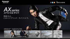 ハイブリッド・モバイル レッツノート AXシリーズ スペシャルサイト