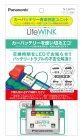 「LifeWINK」パッケージ