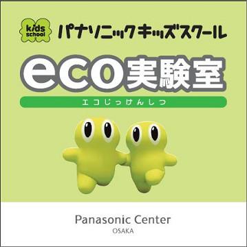エコ実験室