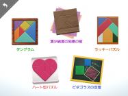 パズル選択画面