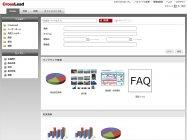 「誘導型検索」機能搭載により情報共有のスピードを向上