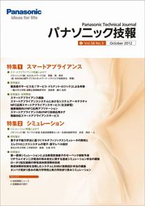 パナソニック技報 Vol.58 No.03 表紙
