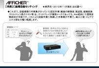 【特長2】遠隔自動セッティング
