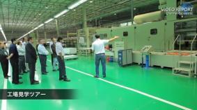 メディア関係者向けの工場見学ツアー (3分2秒)