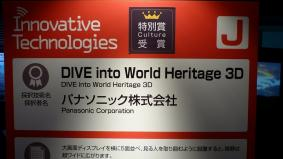 DIVE into World Heritage 3D 特別賞受賞
