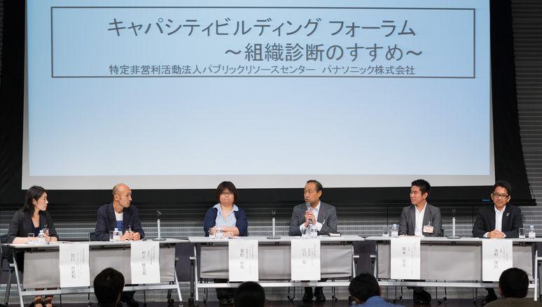 【前回のフォーラム記事】キャパシティビルディングフォーラム(2012.7.5)