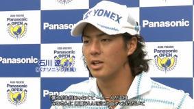 地域ボランティアに感謝する石川遼選手 (2分57秒)