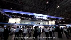 CEATEC JAPAN 2012 パナソニックブース (0分30秒)