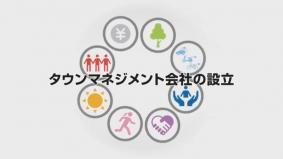 タウンマネジメント会社は2013年設立予定(1分48秒)