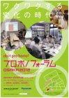 【参加者募集】プロボノフォーラム OSAKA  2012