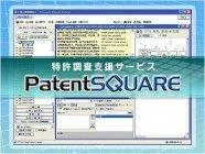パナソニックの特許調査支援サービス「PatentSQUARE」(クラウド型国内限定版)