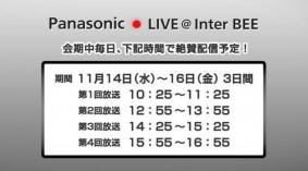 USTREAM:Panasonic LIVE @ Inter BEE 2012