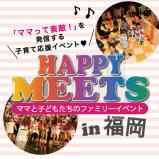 「HAPPY MEETS in 福岡」