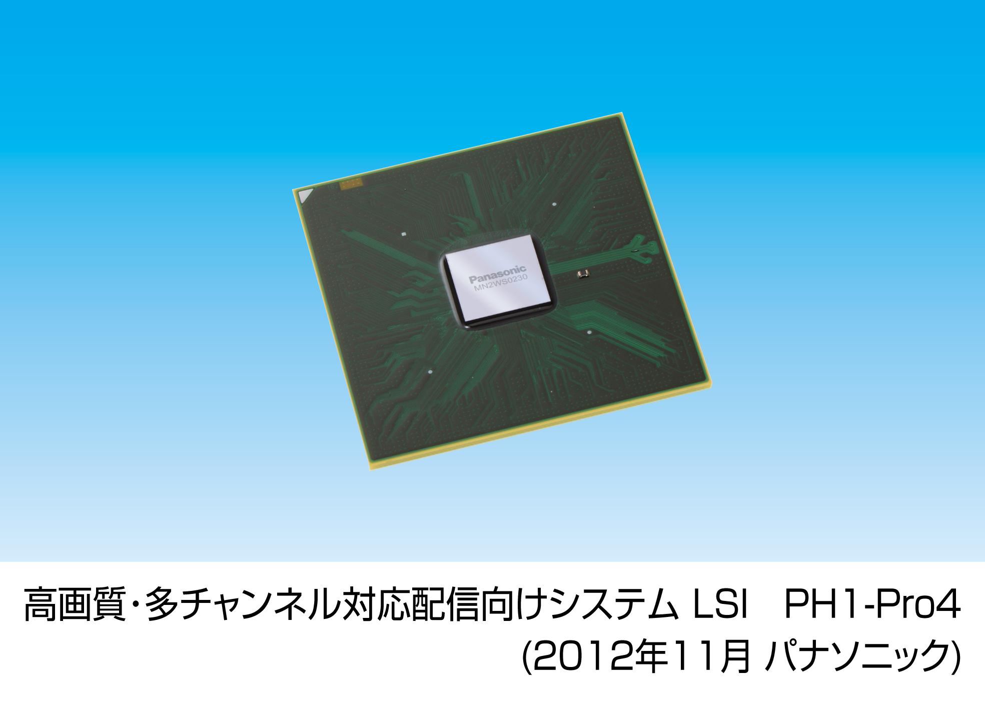高画質・多チャンネル対応配信向けシステムLSI PH1-Pro4