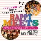 HAPPY MEETS in 福岡