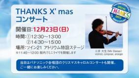 THANKS X'masコンサート