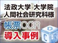 パナソニック ソリューションテクノロジーが、法政大学 大学院 人間社会研究科に「帳票OCR」を導入