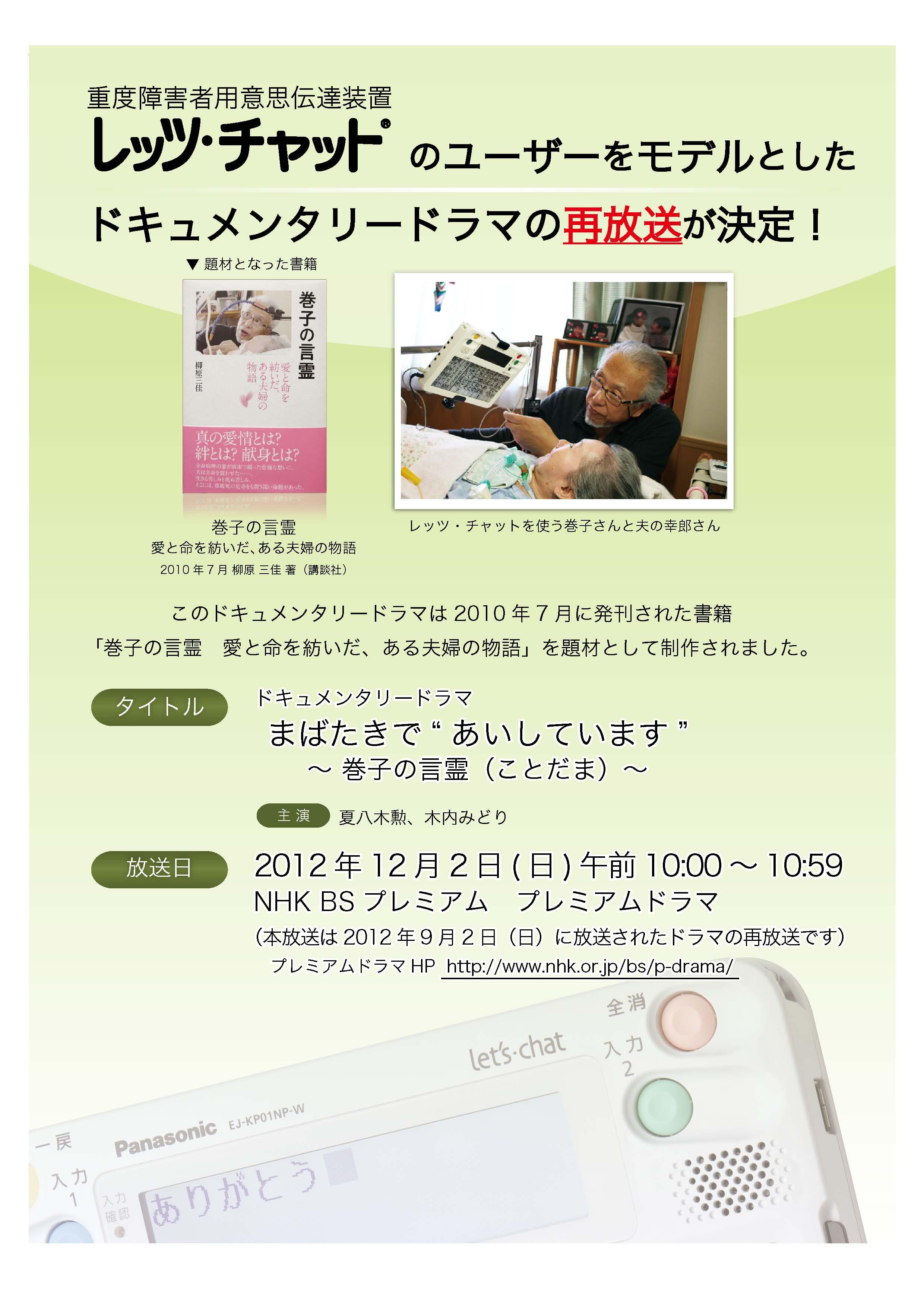 レッツ・チャットのユーザーをモデルとしたドキュメンタリードラマ再放送決定!