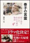 ドキュメンタリードラマ原作本『巻子の言霊 愛と命を紡いだある夫婦の物語』
