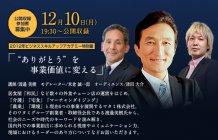 第4回ゲストは、ワタミグループ創業者・取締役会長 渡邉美樹氏『「ありがとう」を事業価値に変える』