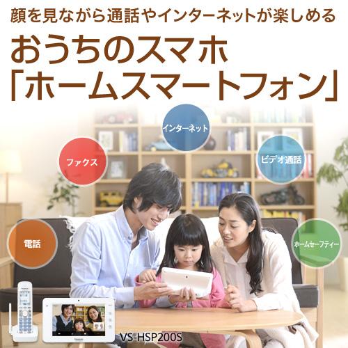 おうちのスマホ!ホームスマートフォン VS-HSP200S