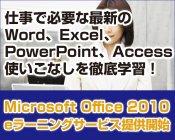 eラーニングで「Microsoft Office 2010」の機能を徹底学習