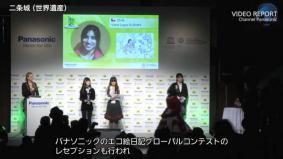 エコ絵日記グローバルコンテスト表彰式 (2分17秒)