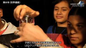 あかりをLEDクリア電球に取り替える子供たち (3分06秒)