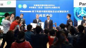 中国・環境保護省の環境認証センター内で行われた記者会見