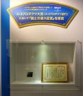 エコプロダクツ大賞受賞の紹介