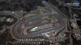レースの舞台となったオーバルコース (0分33秒)