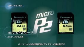 P2カードの進化形microP2カード (1分05秒)