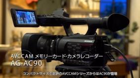 AVCCAMメモリーカード・カメラレコーダー AG-AC90 (2分20秒)