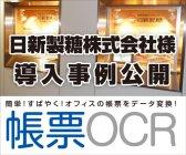 パナソニック ソリューションテクノロジーが、日新製糖株式会社に「帳票OCR」を導入