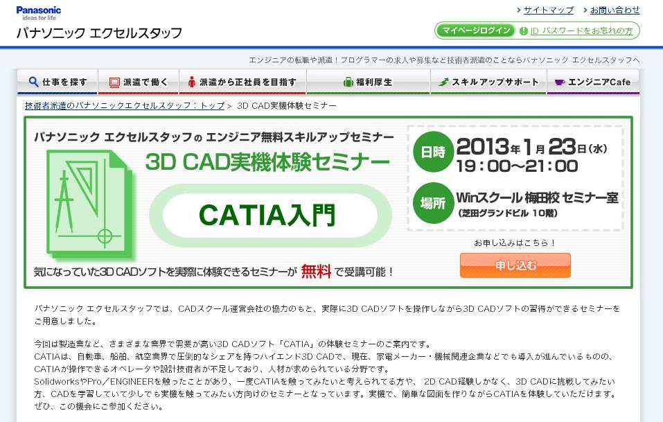 3D CAD実機体験セミナー「CATIA入門」