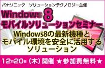 最新のWindows 8タブレットを体感!モバイルソリューションセミナー