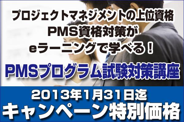 PMSプログラム試験