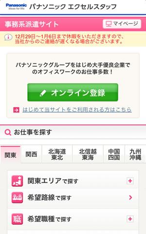 パナソニック エクセルスタッフ「事務系派遣サイト」のスマートフォン画面