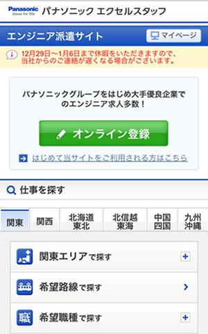 パナソニック エクセルスタッフ「エンジニア派遣サイト」のスマートフォン画面