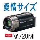 デジタルハイビジョンビデオカメラ HC-V720M/V620M