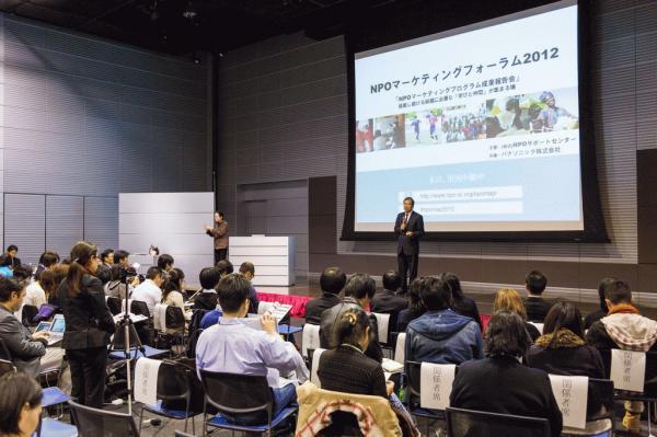 マーケティングで社会課題の解決を促進「NPOマーケティング フォーラム 2012」