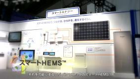 家中の家電や設備と連携するスマートHEMS (1分05秒)