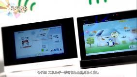 タブレットPCやテレビで住まいのエネルギー消費を確認 (1分19秒)