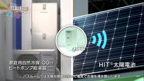 太陽光発電の余った電気で湯を沸かし増し (1分59秒)
