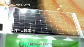 効率よく電気をつくるHIT(R)太陽電池 (2分27秒)